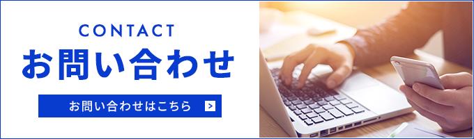 【株式会社メイアイテック】業務のご案内